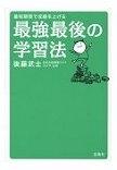 『最短距離で成績を上げる最強最後の学習法』 後藤武士(著)宝島社刊