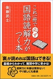 『これ一冊で必ず国語読解力がつく本』 後藤武士(著宝島社刊