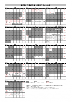 2015年度 スケジュール ページ1