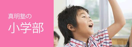 真明塾の小学部