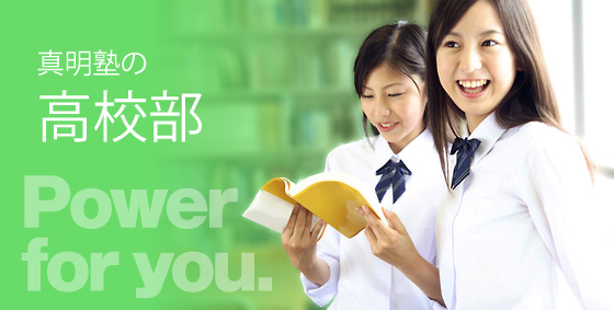 真明塾の高校部