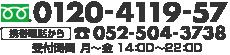 お問い合せ(受付時間/月〜金,14:00〜22:00)フリーダイヤル0120-4119-57/携帯電話から TEL.052-504-3738