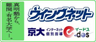 真明塾から、難関・有名大学へ─。 ウィングネット+京大インターネット個別指導eDos